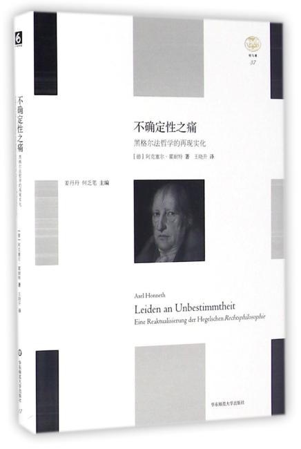 不确定性之痛:黑格尔法哲学的再现实化