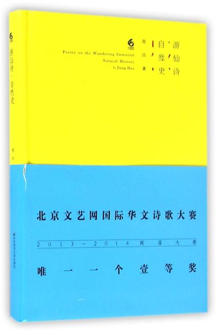 游仙诗·自然史(第二届国际华文诗歌奖诗作一等奖)