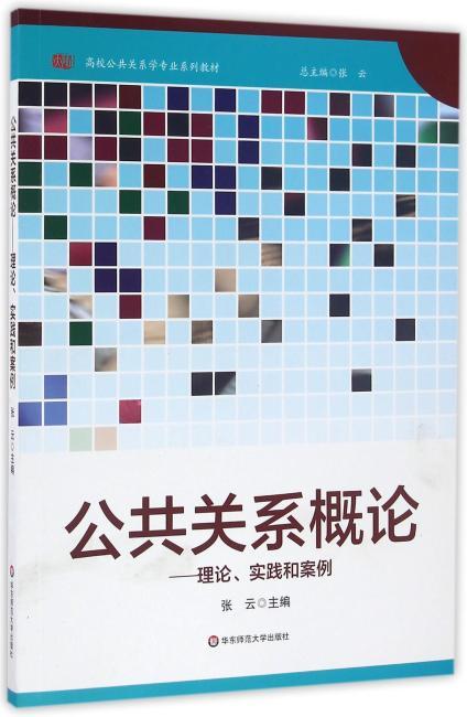 公共关系概论:理论、实践和案例