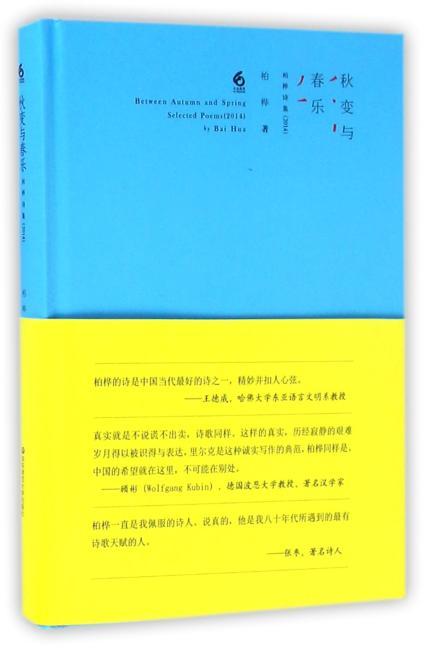 秋变与春乐:柏桦诗集(2014)