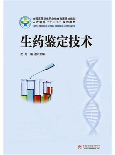 生药鉴定技术(新版)