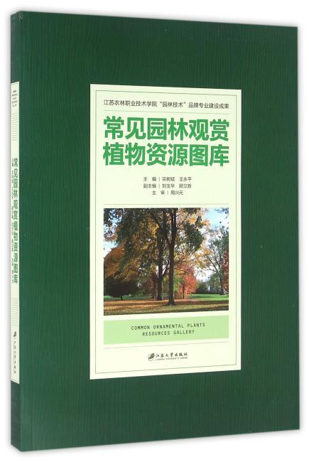 常见园林观赏植物资源图库