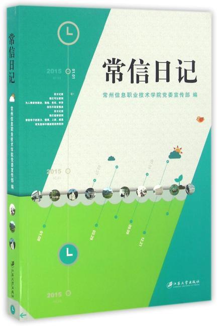 常信日记2015