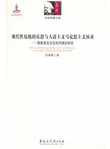 现代性危机的反思与人道主义马克思主义诉求——斯维塔克文化批判理论研究