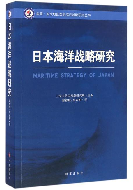 日本海洋战略研究