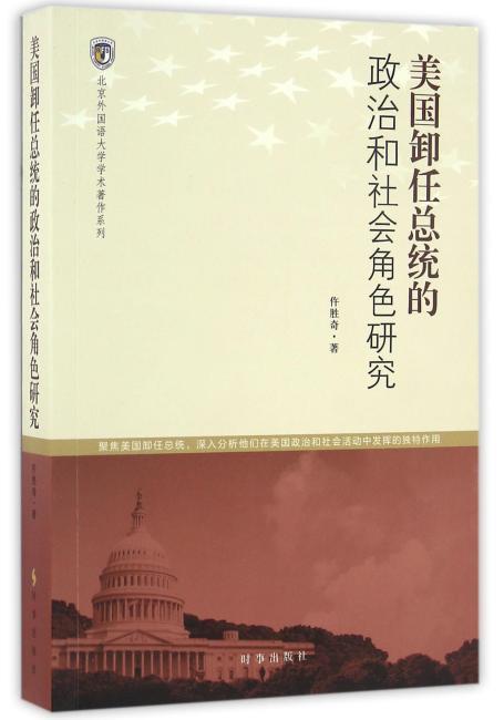 美国卸任总统的政治和社会角色研究