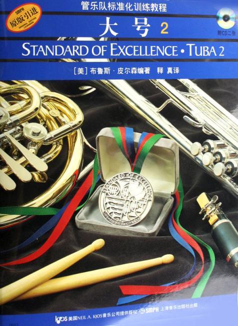 管乐队标准化训练教程-大号2(附光盘2张)