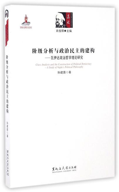 阶级分析与政治民主的建构:瓦伊达政治哲学理论研究