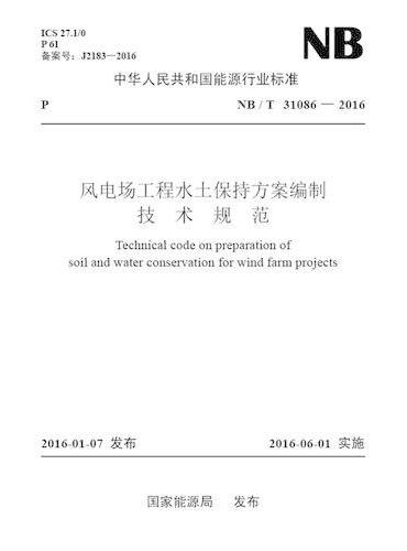 NB/T 31086-2016 风电场工程水土保持方案编制技术规范