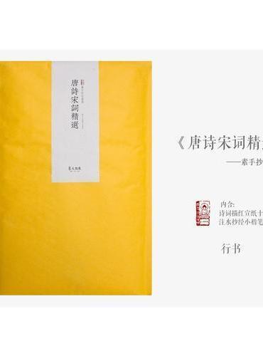 素手抄经(行书套装)(神龙本):兰亭集序