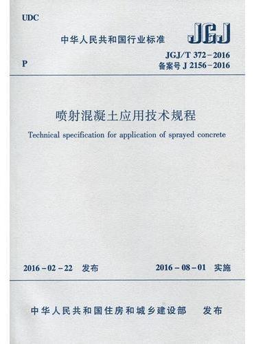 JGJ/T372-2016 喷射混凝土应用技术规程