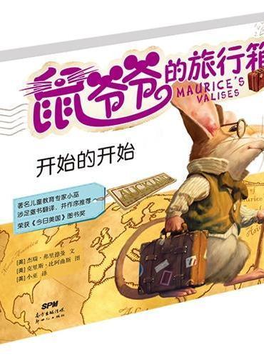 鼠爷爷的旅行箱(四册)套装