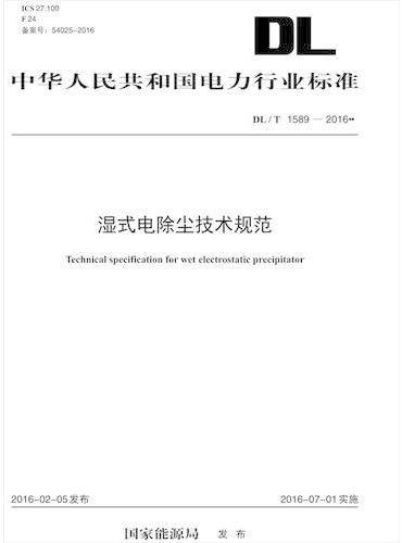 DL/T 1589-2016 湿式电除尘技术规范