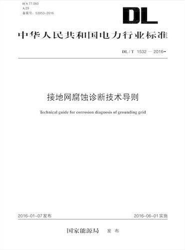 DL/T 1532-2016 接地网腐蚀诊断技术导则