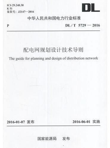 DL/T 5729-2016 配电网规划设计技术导则