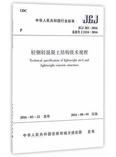 轻钢轻混凝土结构技术规程 JGJ 383-2016
