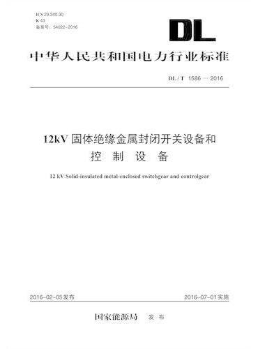 DL/T 1586-2016 12kV固体绝缘金属封闭开关设备和控制设备
