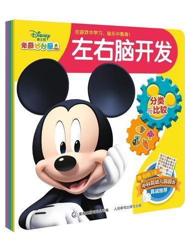 迪士尼米奇妙妙屋左右脑开发(5册)