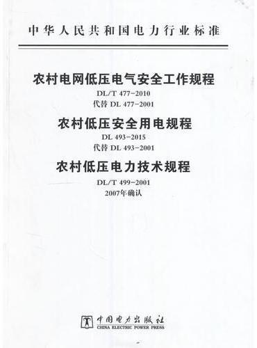 农村电网低压电气安全工作规程DL/T477-2010 代替DL477-2001 农村低压安全用电规程DL493-2015 代替DL493-2001 农村低压电力技术规程DL/T499-2001 2007年确认