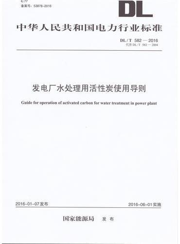 DL/T 582—2016 发电厂水处理用活性炭使用导则(代替DL/T 582—2004)