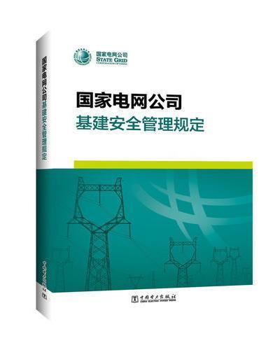 国家电网公司基建安全管理规定