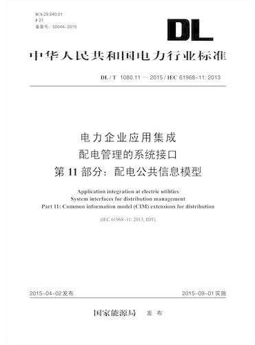 DL/T 1080.11—2015 IEC 61968-11:2013 电力企业应用集成 配电管理的系统接口 第11部分:配电公共信息模型
