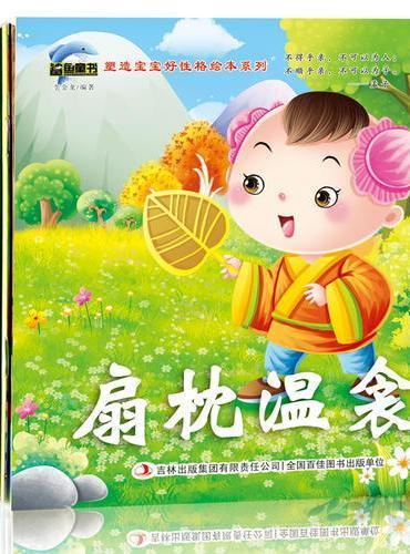 塑造宝宝好性格绘本系列(全10册)