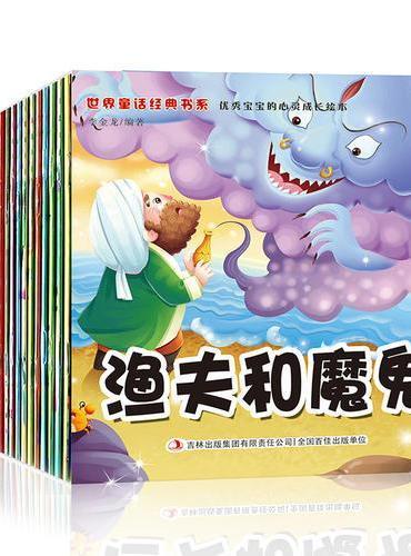 世界童话经典书系优秀宝宝的心灵成才绘本(全20册)