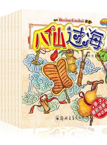 亲子睡前故事书(神话篇)(全10册)