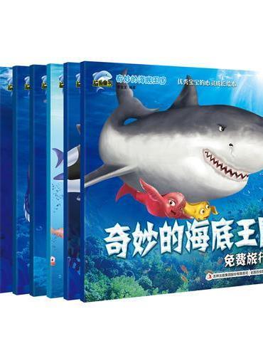 奇妙的海底王国(全8册)