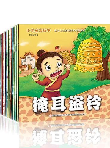中华成语故事优秀宝宝必备国学启蒙绘本(全20册)