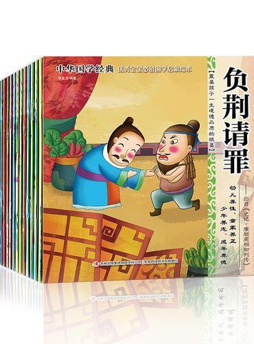 中华国学经典优秀宝宝的必备国学启蒙绘本(全20册)