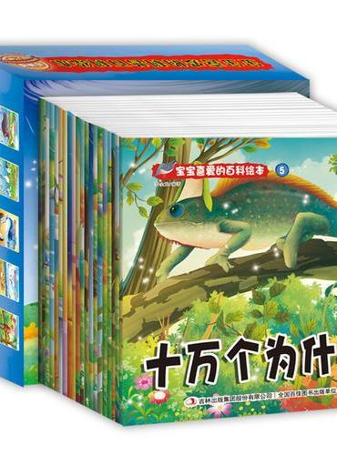 宝宝喜爱的百科绘本十万个为什么(全20册)