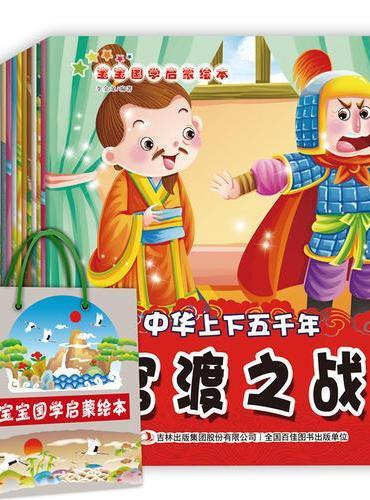 宝宝国学启蒙绘本-中华上下五千年(全20册)