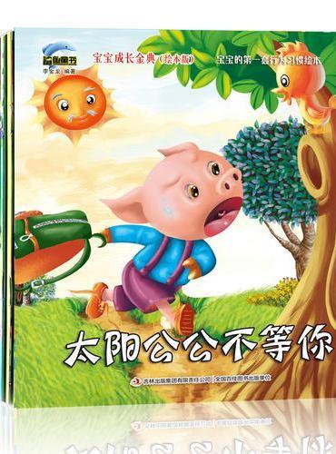 宝宝成长金典(全10册)