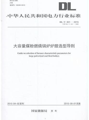 DL/T 831—2015 大容量煤粉燃烧锅炉炉膛选型导则(代替DL/T 831—2002)