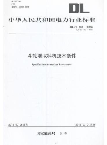 DL/T 183—2016 斗轮堆取料机技术条件(代替SD 183—1986)