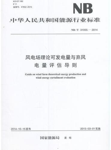 NB/T 31055—2014 风电场理论可发电量与弃风电量评估导则