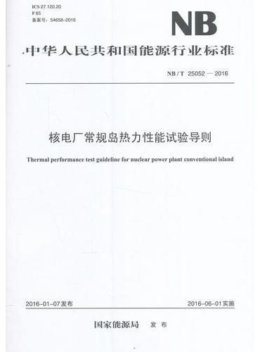 NB/T 25052—2016 核电厂常规岛热力性能试验导则