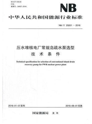NB/T 25051—2016 压水堆核电厂常规岛疏水泵选型技术条件