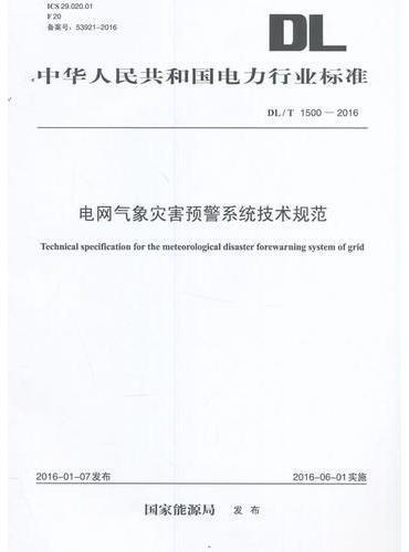 DL/T 1500-2016 电网气象灾害预警系统技术规范