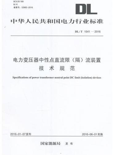 DL/T 1541—2016 电力变压器中性点直流限(隔)流装置技术规范