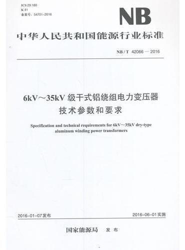 NB/T 42066—2016 6kV~35kV级干式铝绕组电力变压器技术参数和要求
