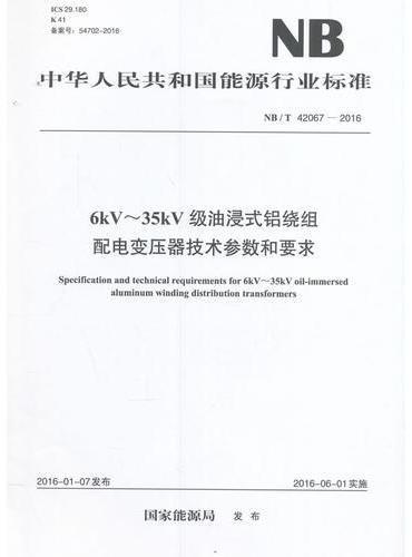 NB/T 42067—2016 6kV~35kV级油浸式铝绕组配电变压器技术参数和要求