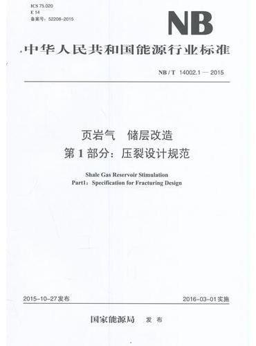 NB/T 14002.1-2015 页岩气 储层改造 第1部分:压裂设计规范