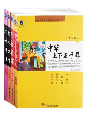 大憨熊绘本馆:名著精选青少版第八辑(套装4本)