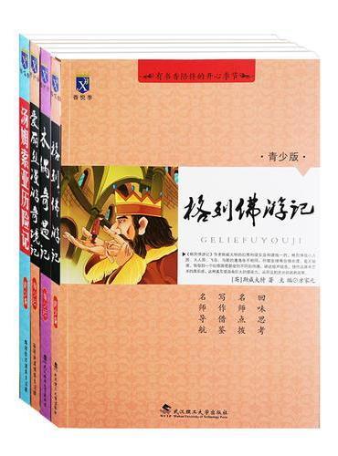 大憨熊绘本馆:名著精选青少版第四辑(套装4本)