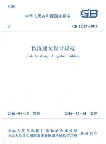 物流建筑设计规范GB51157-2016