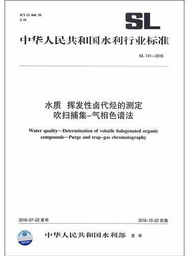 水质 挥发性卤代烃的测定 吹扫捕集-气相色谱法 SL 741-2016(中华人民共和国水利行业标准)