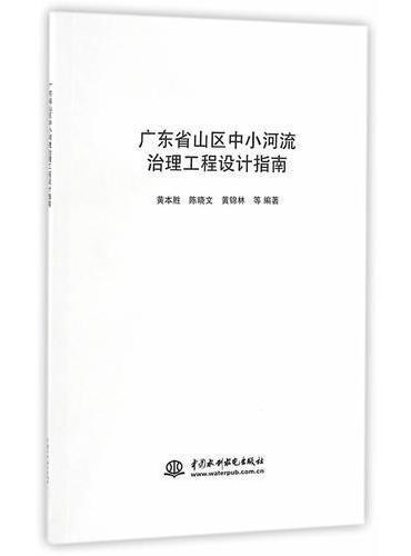 广东省山区中小河流治理工程设计指南